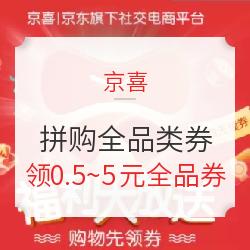 京喜 拼购全品类券 满10-0.5、满15-1、满29-2、满59-5元 0.5~5元拼购全品券