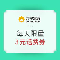 苏宁易购 3元话费券 每天限量 3元话费券