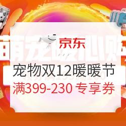京东 宠物12.12暖暖节 满399-230元专享券