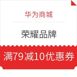 华为商城 荣耀品牌 满79减10元优惠券