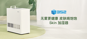 352 Skin自然蒸发式加湿器