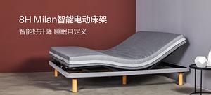 【有品众筹】8H Milan智能电动床 电动床架+记忆棉床垫 1.5m众筹价3799元丨评论有奖丨评论有奖