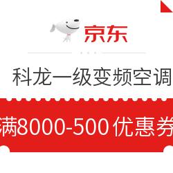 京东 科龙京东自营一级变频空调 满8000-500元优惠券
