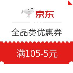 京东 全品类优惠券 满105-5元 还可领满199-120/满169-30食品饮料券 满105-5元全品券
