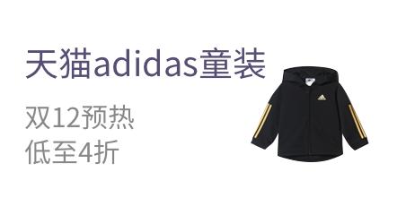 天貓adidas童裝   雙12預熱  低至4折
