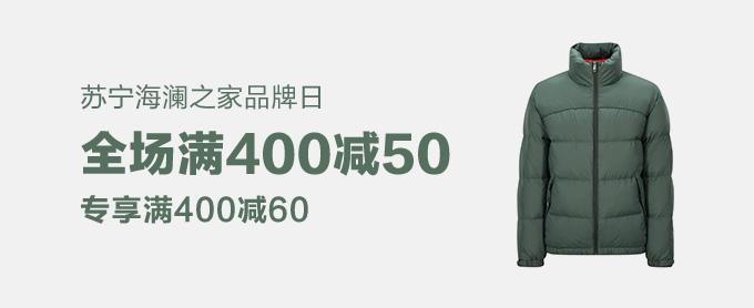 蘇寧易購 12.5海瀾之家 品牌特惠