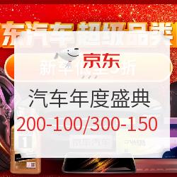 京东 汽车年度盛典