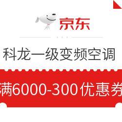 京东 科龙京东自营一级变频空调 满6000-300元优惠券