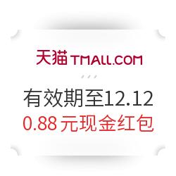 天猫精选 0.88元现金红包 有效期至12月12日