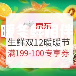 京东 生鲜12.12暖暖节 满199-100元专享券
