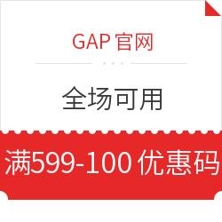 GAP官网 全场可用 满599减100优惠码 满599减100元