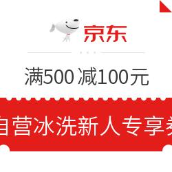 京东 自营冰洗 满500减100元新人专享券