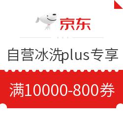 京东 自营冰洗plus 满10000减800元优惠券