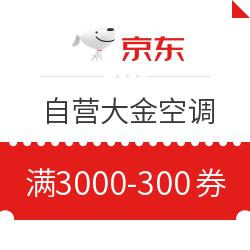 京东 自营大金空调 满3000减300元优惠券