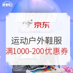 京东 运动户外鞋服 满1000减200元优惠券 满1000减200元