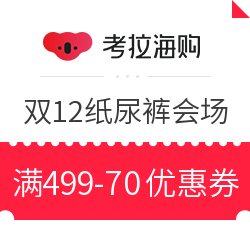 考拉海购 双12纸尿裤会场 满499减70元优惠券
