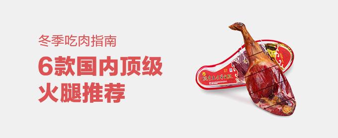 冬季吃肉指南:中国哪里的火腿最好吃?6款国内顶级火腿推荐!