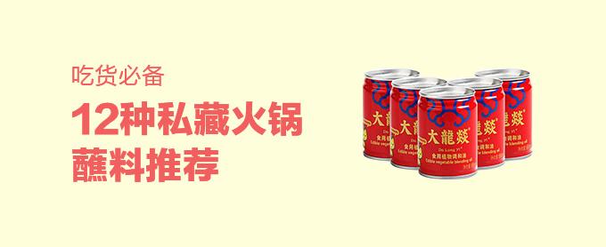 吃货必备!12种私藏火锅蘸料,冬天吃火锅,必须人手一份!