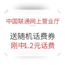 移动专享:中国联通网上营业厅 沃钱包送随机话费券