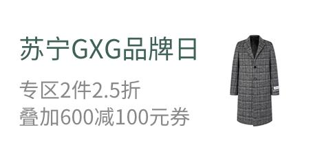 苏宁GXG品牌日  专区2件2.5折  叠加600减100元券