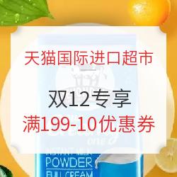 天猫国际进口超市 双12专享 满199-10元优惠券