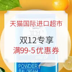 天猫国际进口超市 双12专享 满99-5元优惠券