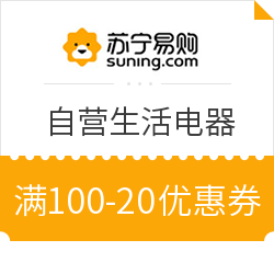 苏宁易购 自营生活电器 满100减20元优惠券
