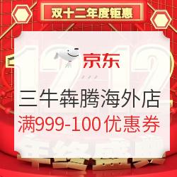 京东 三牛犇腾京东海外专营店 满999-100元优惠券 满999减100元