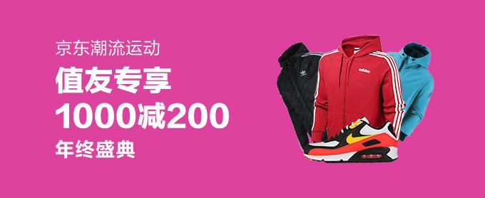 京东 运动鞋服 双12年终盛典