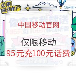 移动专享 : 中国移动官网 95元充值100元话费 仅限移动
