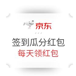 移动专享:京东 签到瓜分100万红包 每天领红包~