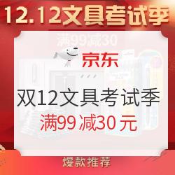 京东 双12文具考试季