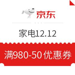 京东 家电12.12年终盛典 满980减50元优惠券
