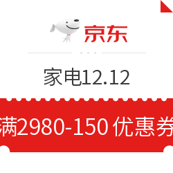 京东 家电12.12年终盛典 满2980减150元优惠券