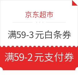 京东超市 暖暖盛典 满300-210元超市券、满149-100元个护券