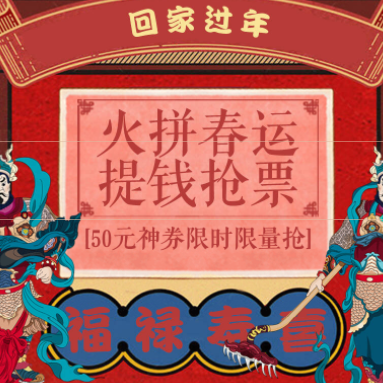 京东 火车票优惠券 满200-5元、满50-5元学生专享、满100-5新人专享