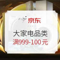 京东 大家电领券满999-100元