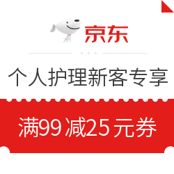 京东12.12暖暖节 个护 新用户专享99-25元券