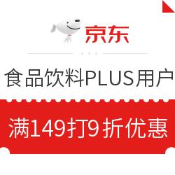京东12.12暖暖节 食品 PLUS用户满149元9折