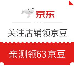12月9日 京东关注店铺领京豆