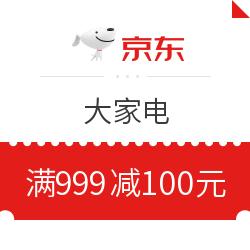 京东 大家电指定产品 满999减100元优惠券