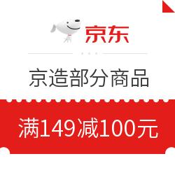 京东 京造部分商品满149-100元券 满149减100元