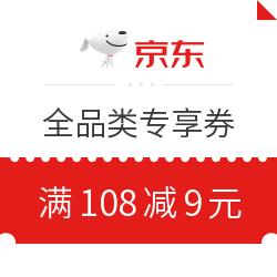 京东全品类 满108-9元值友专享券