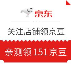 12月10日 京东关注店铺领京豆