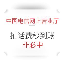 移动专享:中国电信网上营业厅 抽1-10元免费话费 秒到账