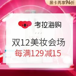 考拉海购 双12美妆会场 每满129减15 最高减90