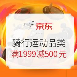 京东骑行运动品类 满1999减500元优惠券