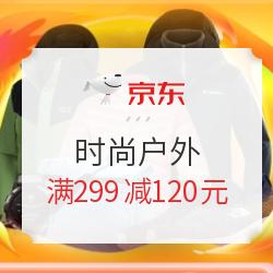 京东 时尚户外 满299减120元优惠券