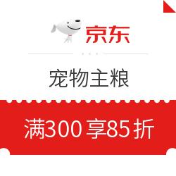 京东12.12暖暖节 宠物满300享85折值友专享券