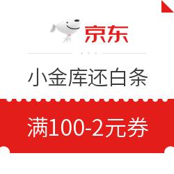 京东金融 9金币兑换小金库还白条满100-2元 特邀用户专享